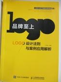 【書寶二手書T1/設計_EGJ】品牌至上:LOGO設計法則與案例應用解析_何亞龍