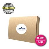 LAVAZZA 咖啡膠囊 體驗組_10顆 (LV-A) Nespresso 膠囊機相容