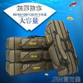 漁具包1.2米雙肩包90cm80魚竿包1.25米三層防水釣魚包桿包魚具包 簡而美