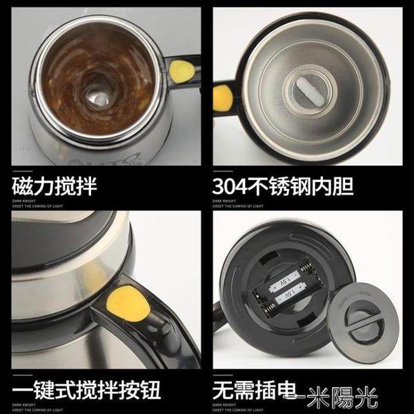 全自動手動搖搖杯磁化杯自動水杯咖啡豆漿奶粉攪拌杯電動便攜杯子 一米陽光