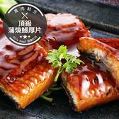 頂級蒲燒鰻特大厚片(500g±10%)(食肉鮮生)