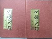 【書寶二手書T6/一般小說_LOQ】中國笑譚-清代_1&2冊合售