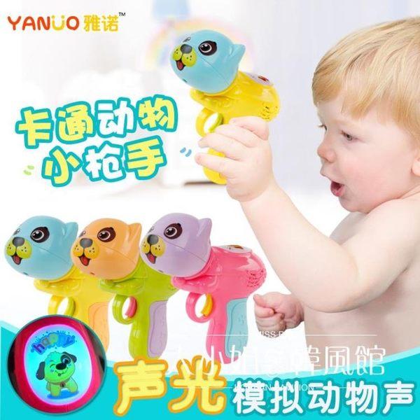 1-2-3歲寶寶迷你電動槍聲光男孩益智耐摔兒童玩具Q版音樂玩具手槍-大小姐韓風館