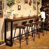 美式實木家用吧台桌椅奶茶店靠牆長條酒吧桌復古鐵藝高腳桌椅組合 新品全館85折 YTL