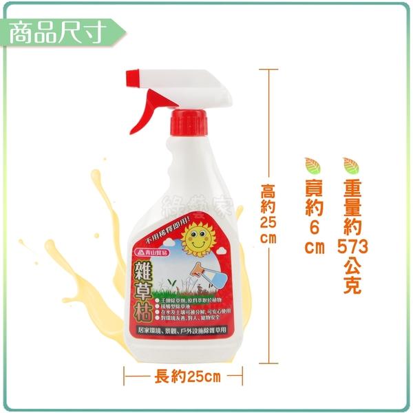 【綠藝家】雜草枯噴霧瓶500CC (免稀釋原裝進口可分解壬酸除草劑)