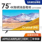 分期零利率 送壁掛安裝 三星 UA75TU8000 4K HDR 聯網液晶電視 TU8000 / AIRPLAY / 區域控光