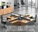 辦公桌職員屏風辦公桌4工位辦公家具簡約現代辦工桌卡座組合6四人位卡位 DF 科技藝術館