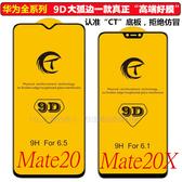 King Shop 華為Mate20 鋼化膜Mate20X 保護膜大弧全膠吸附9D 二強玻璃膜