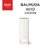 【24期零利率】BALMUDA The Pure A01D 百慕達 空氣清淨機 空淨機 白