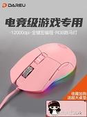 達爾優牧馬人滑鼠EM912有線游戲發光宏編程辦公家用筆記本電腦粉色女生機械