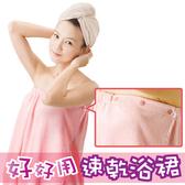 百特兔寶-好好用超纖柔速乾浴裙粉色(約80x140cm)/SU7429/扣式浴裙/長浴巾/吸水巾/毛巾