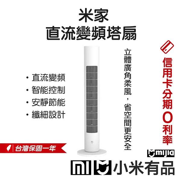 小米米家 直流變頻塔扇 電風扇 智慧控制 安靜節能 保固一年