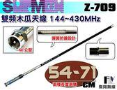 《飛翔無線》SURMEN Z-709 雙頻木瓜天線〔彈簧防撞設計 二種長度選購 54cm 71cm〕