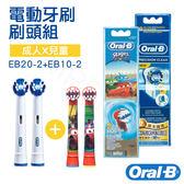 【德國百靈Oral-B】電動牙刷刷頭組 成人款+兒童款 EB20-2+EB10-2(閃電麥坤)