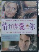 影音專賣店-N18-020-正版DVD*電影【情不自禁愛上你】-蜜雪兒菲佛*保羅魯德
