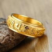 佛家萬字符六字真言戒指轉運潮男鈦鋼指環個性護身飾品 雅楓居