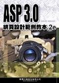 二手書博民逛書店 《ASP 3.0 網頁設計範例教本 (第2版)》 R2Y ISBN:9867693701│陳會安