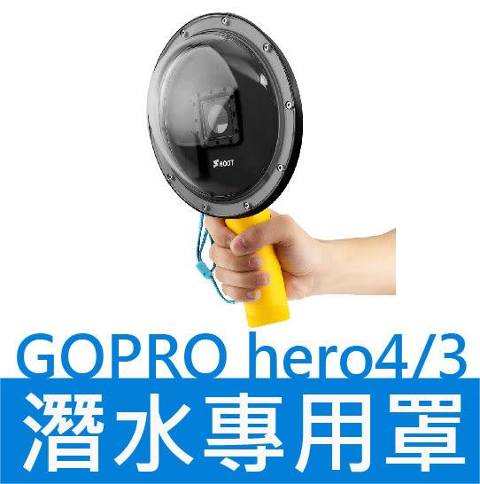 〔3699shop〕GoPro Hero 4/3+/3 DOME 潛水罩 分水鏡 半圓球  浮力棒 防水殼 水面鏡頭罩