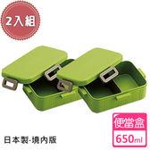 【日系簡約】日本製 境內版無印風便當盒 保鮮餐盒 650ML-原野綠2入