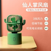 guman小風扇便攜式靜音桌上小型桌面搖頭迷你宿舍家用床頭隨身usb充電空調仙人掌 夏日新品85折