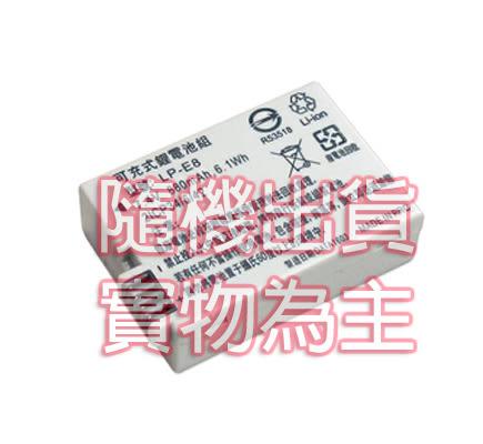 CANON 專用鋰電池LP-E8