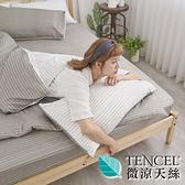 [小日常寢居]#HT015#絲柔親膚奧地利TENCEL天絲5尺雙人床包+枕套三件組(不含被套)台灣製/萊賽爾Lyocell