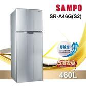 【SAMPO聲寶】460公升定頻脫臭雙門冰箱 SR-A46G(S2)