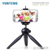 云騰228迷你三角架淘寶直播手機自拍支架照相機gopro手持架攝像攝影通用 快意購物網