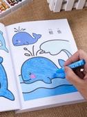兒童塗色書填色繪本畫畫本寶寶幼兒園2-3-6歲塗鴉圖畫繪畫冊套裝 青山市集