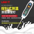 廚房溫度計-探針式溫度計水溫奶茶店高精度廚房油溫食品 洛小仙女鞋