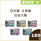 寵物家族-亞米Yami 白金大餐 貓用主食罐 160g (五種口味任選)