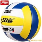 排球中考學生專用初中生訓練比賽球兒童男女充氣軟式沙灘球【勇敢者】