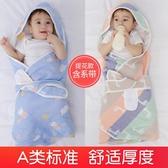 嬰兒抱被新生兒抱被冬嬰兒包被抱毯秋冬加厚初生兒寶寶紗布繈褓包巾秋純棉 蜜拉貝爾
