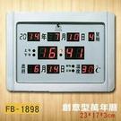 電子鐘 FB-1898型 電子日曆 萬年曆 時鐘