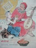 【書寶二手書T3/收藏_YCC】西泠印社_中國名家漫畫插圖連環畫專場_2016/12/17