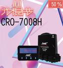 【雙11購物慶5折】征服者CRO-7008H高感七彩炫光液晶雷達