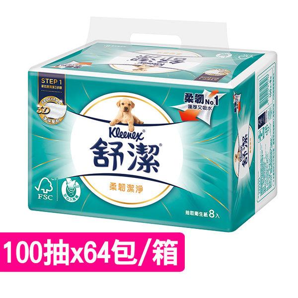 舒潔 柔韌潔淨抽取衛生紙(100抽x8包x8串/箱)-箱購