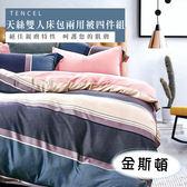 天絲/專櫃級100%.雙人床包兩用被套組.金斯頓/伊柔寢飾