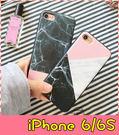 【萌萌噠】iPhone 6 / 6S (4.7吋) 韓國新款 創意拼接大理石保護殼 全包黑邊 蠶絲紋軟殼 手機殼 外殼