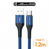 JELLICO 1.2M藍 飛魚3.1A Type-C充電傳輸線