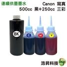 【組合/含稅/連續供墨/填充】CANON 500cc 黑色寫真+250cc寫真三彩各一  適用 G1010/G2010