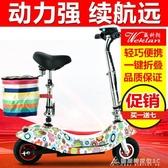 威科朗小海豚折疊迷你電動車兩輪代步小型電動滑板車自行車電瓶車 交換禮物 YXS