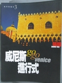 【書寶二手書T2/旅遊_YFP】威尼斯進行式_張耀