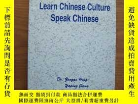 二手書博民逛書店Learn罕見Chinese Culture Speak Chi