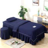 美容床罩 政博美容床罩四件套純色美容院專用按摩美容床用品床罩套帶洞簡約 MKS小宅女