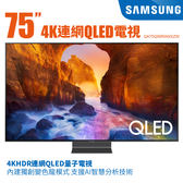 SAMSUNG 三星 75型4K HDR智慧連網量子QLED電視 QA75Q90RAWXZW