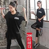 夏女加肥加大碼200斤胖mm寬鬆瑜伽上衣服 健身房運動跑步速干套裝