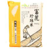 富麗珍珠米 2kg