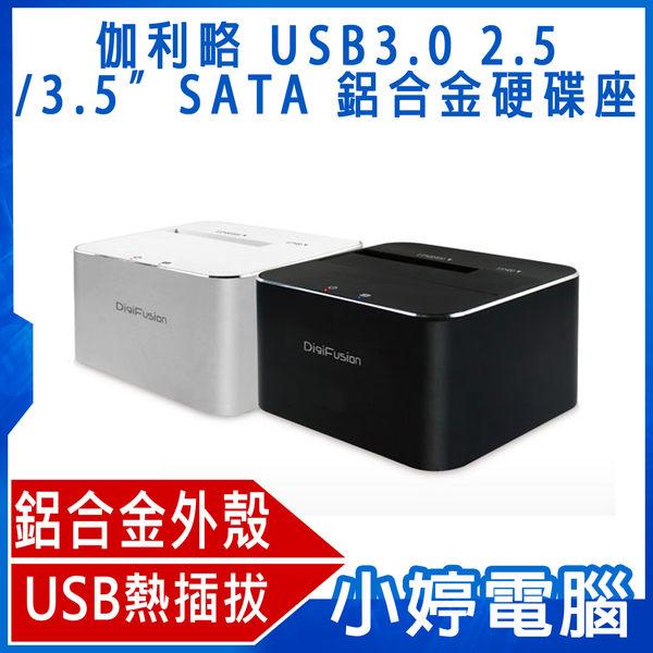伽利略 USB3.0 2.5/3.5吋SATA硬碟座-銀色(RHU10MB)