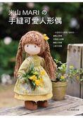 米山MAR的手縫可愛人形偶